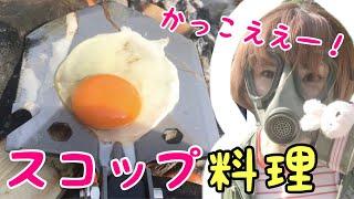 【キャンプ女子】スコップで目玉焼き作ってみた!サバイバルクッキング!