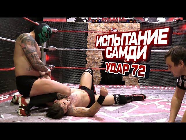 Испытание Самди | «Удар» 72: реслинг-шоу НФР | IWF Russia Pro Wrestling Show