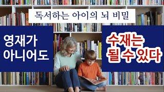 독서로 아이의 뇌는 탁월해진다. 독서를 하는 아이의 뇌…