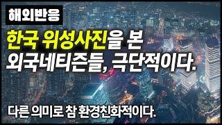 한국 위성사진이 올라오자 충격받은 외국네티즌들 &quo…