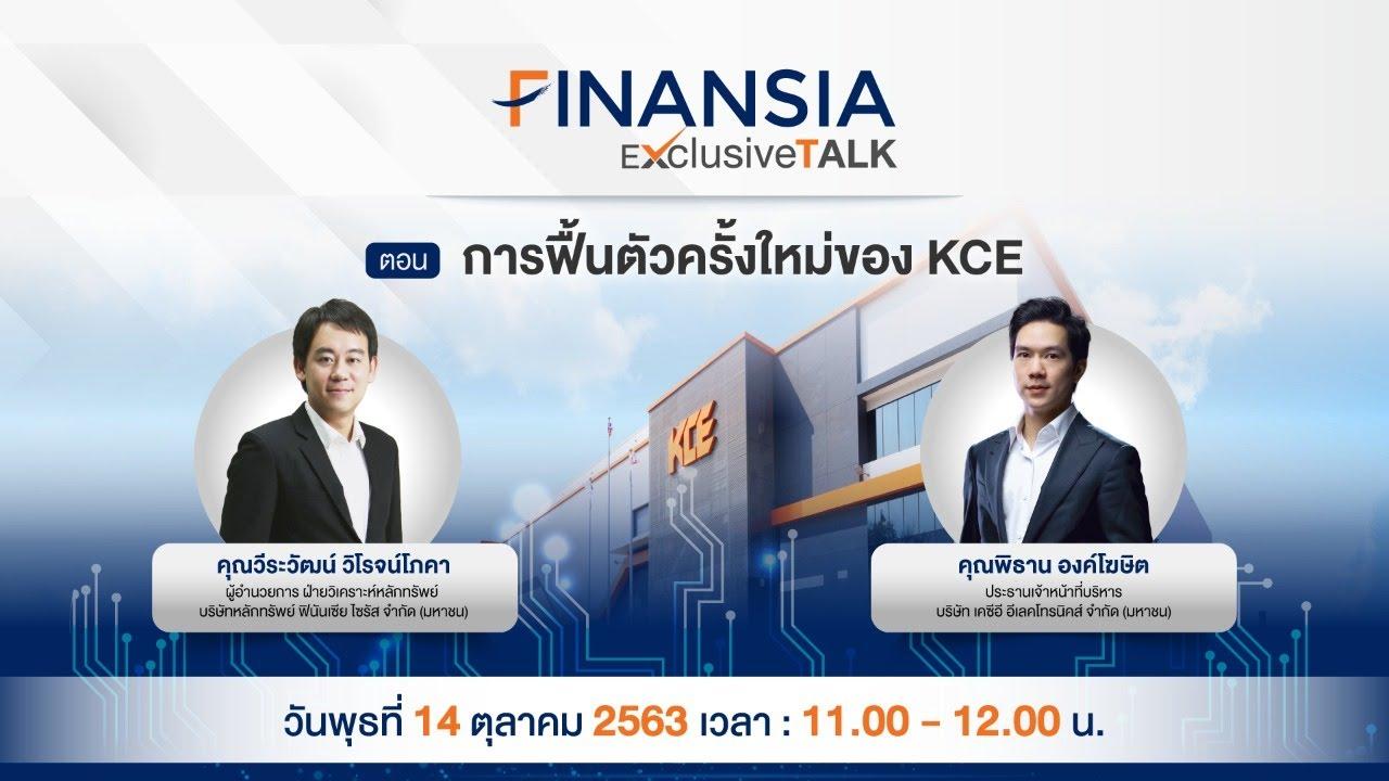 """Download รายการ """"FINANSIA Exclusive Talk"""" ตอน """"การฟื้นตัวครั้งใหม่ของ KCE"""""""