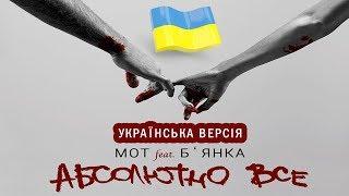 Мот feat. Бьянка - Абсолютно Всё (УКРАЇНСЬКА ВЕРСІЯ)