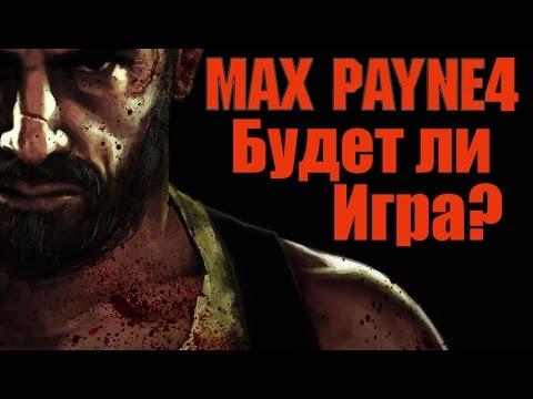 Будет ли Max Payne 4 - Remedy хотят делать игру [Продолжение Max Payne]