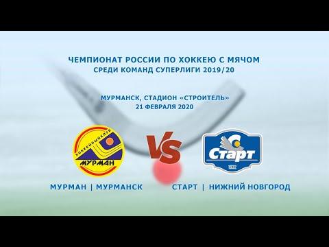 Чемпионат России по хоккею с мячом \