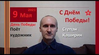 День Победы (песня). Поёт Степан Каширин.