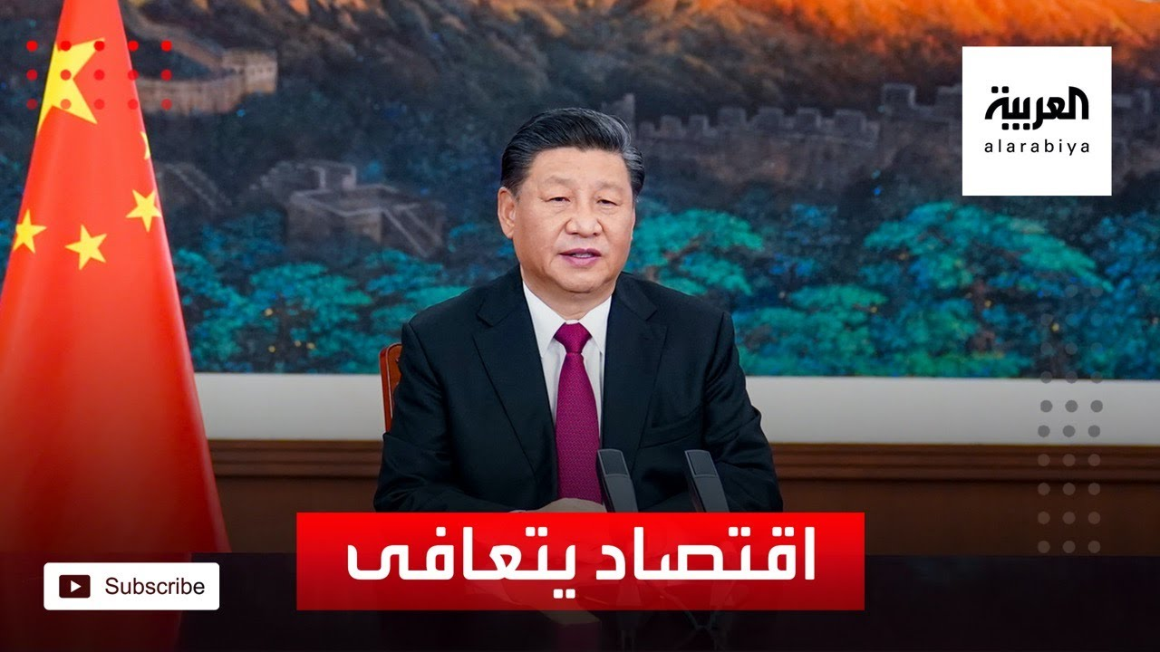 مفاجأة حول اقتصاد الصين بعدما صدرت كورونا للعالم!  - 22:58-2021 / 1 / 25