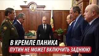 В Кремле паника. Путин не может включить заднюю
