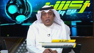 #وليد_الفراج: نادي الاستقلال الايراني ينضم الى قائمة المُعنفين من #الهلال