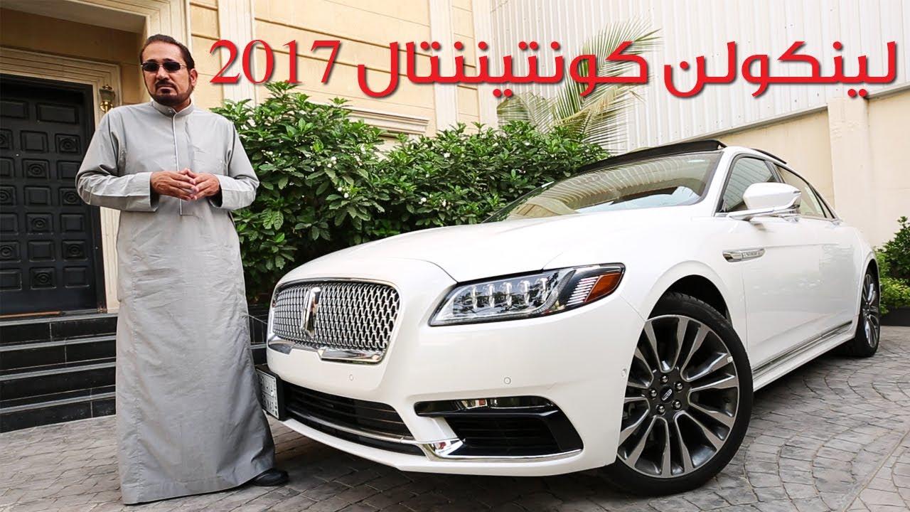 لينكولن كونتيننتال 2017 - بكر أزهر | سعودي أوتو Lincoln Continnental 2017