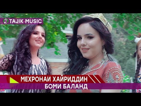 Мехронаи Хайриддин - Боми баланд | Mehronai Hayriddin - Bomi Baland