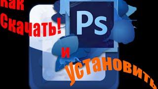 Как скачать и Установить программу  Adobe Photoshop CS6  #Видео урок №1#