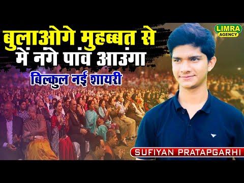 Sufiyan Pratapgarhi Part 1,  Karataka Mushaira 2018 HD India