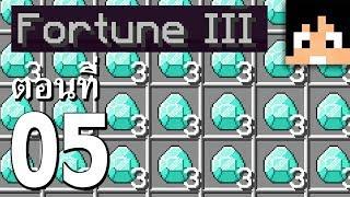 มายคราฟ 1.13: Diamond เต็มไปหมด! (ได้ Fortune III) #5 | Minecraft เอาชีวิตรอด Sabaideecraft 1