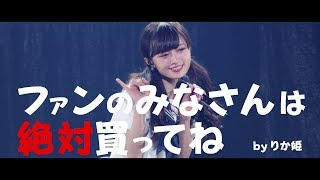 中井りかソロコンサート~中井りかキャンペーン中~ DVD&Blu-rayダイジェスト公開!! / NGT48[公式]