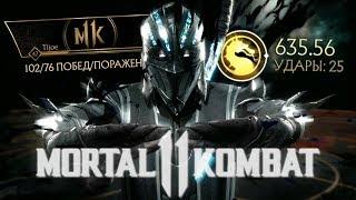 Нуб Сайбот. Тренировка, комбо, бои в Mortal Kombat 11