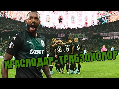 Краснодар - Трабзонспор 3:1 Лига Европы