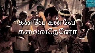 kanave kanave song lyrics(DAVID) in tamil