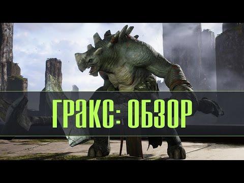видео: paragon -  Гракс [grux] - Обзор Героя