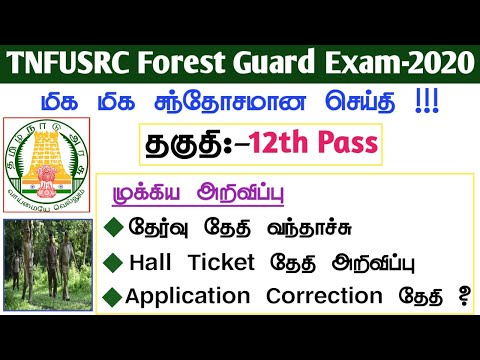 TNFUSRC Forest Guard & Guard With Driving Licence Exam Date And Hall Ticket Download Date வந்தாச்சு