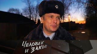 Человек и закон - Выпуск от10.11.2017