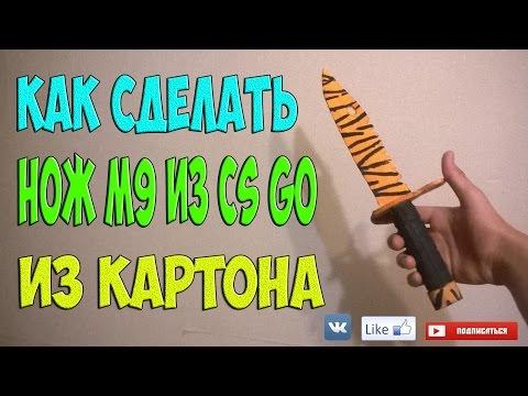 ДЕЛАЕМ ШТЫК-НОЖ M9 ИЗ (CS GO) ИЗ КАРТОНА