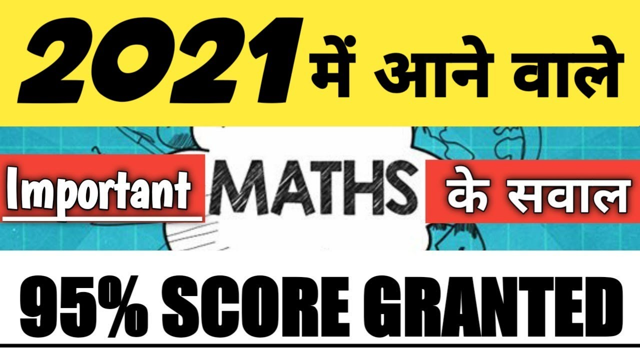 Important questions for 10th Class math 2021 Exam | NCERT - 10th -  MATH | Study Point-Subodh
