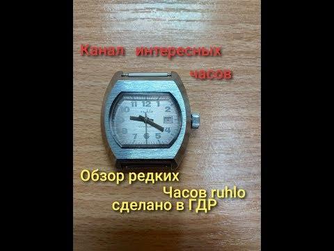 часы Ruhlo рухла механические сделано в ГДР ретро часы продажа часов,ремонт часов