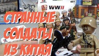 Солдаты на Вторую Мировую от Sluban из КИТАЯ - обзор по вашим просьбам!