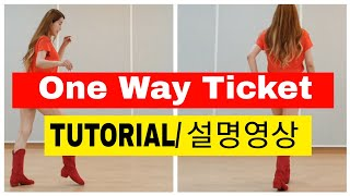 One Way Ticket!!-TUTORLAL 설명영상