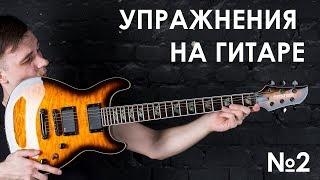 №2.Упражнения для развития рук на гитаре! (Курс молодого гитариста №2)