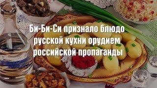 Смешная озвучка. BBC признало блюдо русской кухни орудием российской пропаганды
