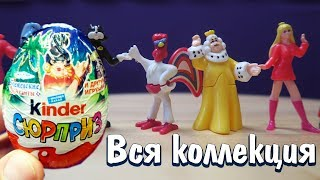 киндер Сюрприз КОЛЛЕКЦИЯ БРЕМЕНСКИЕ МУЗЫКАНТЫ серия Kinder Surprise
