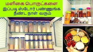 Kitchen Pantry Organization Ideas in Tamil - Tips to Avoid Wastage - Kitchen Series - 5