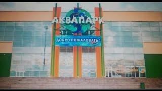 видео Аквапарки в Барнауле