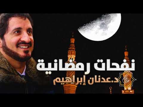 الدكتور عدنان إبراهيم l نفحات رمضانية