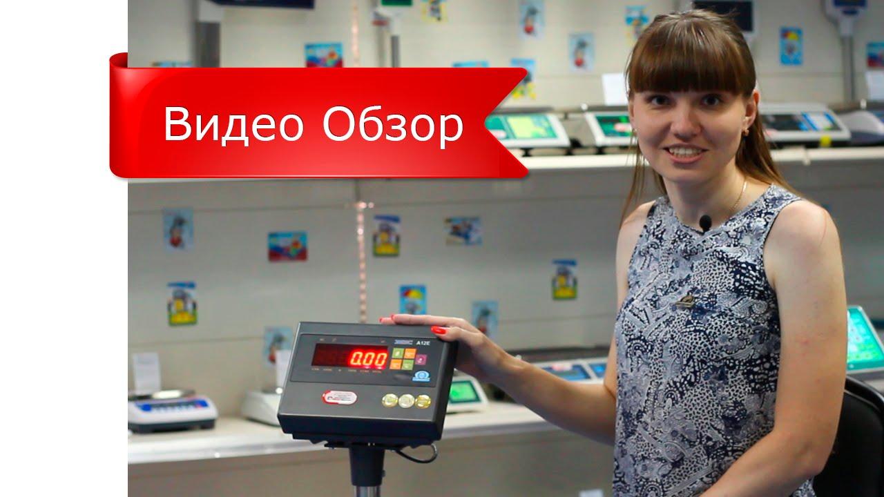 Торговые весы. Продажа, поиск, поставщики и магазины, цены в украине.