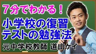 【中1向け】小学校の復習テストの勉強法の続き⇒http://tyugaku.net/syo...