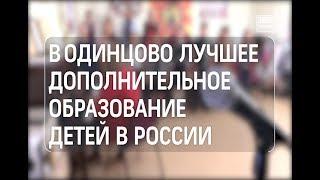 В Одинцово лучшее дополнительное образование детей в России