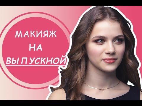 Вечерний макияж на выпускной для брюнеток 2017. Татьяна Владимирова