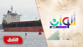 فقدان السيطرة على سفن في خليج عمان وتقارير عن عملية اختطاف - ألوان الشرق