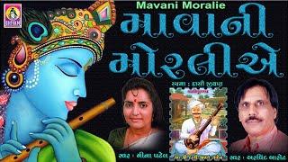 Mava Ni Moraliye Mara || દાસીજીવણ ભજન  || માવાની મોરાલીયે મારા || Arvind Barot ||