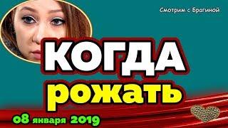 Дата РОДОВ  Савкиной!  Новости ДОМ 2,  08 января   2019