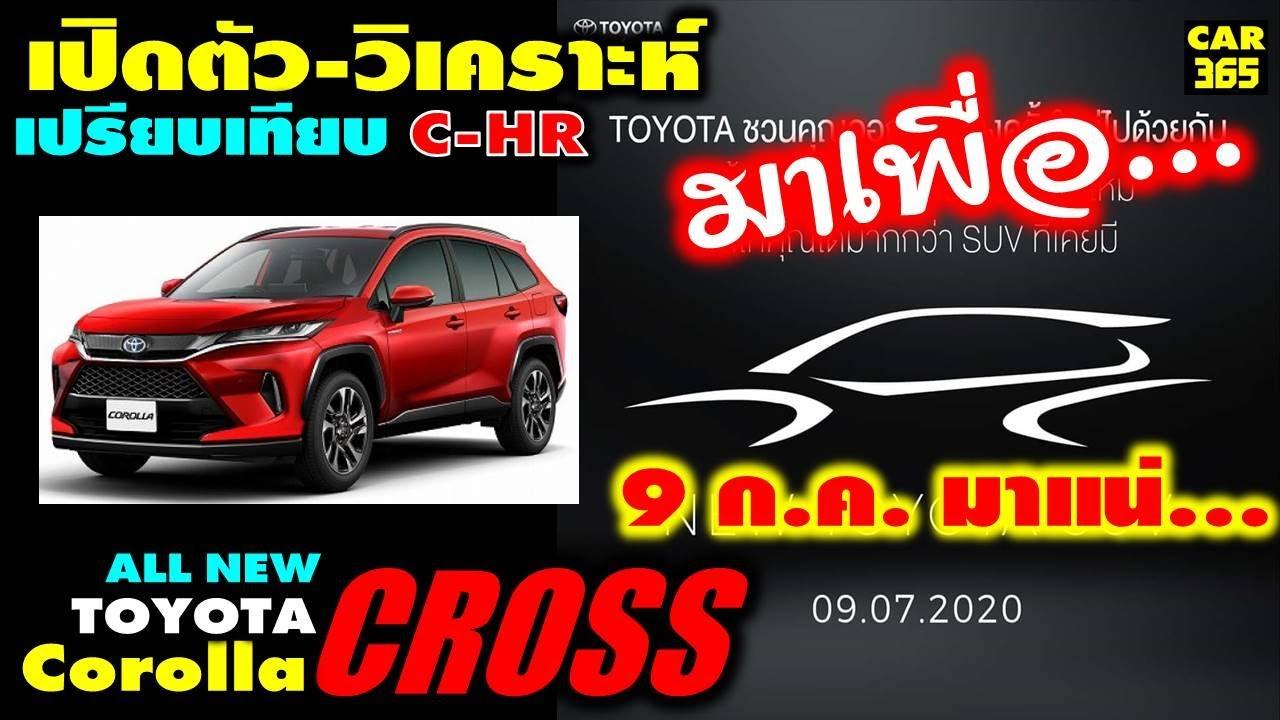 (วิเคาระห์พูดคุย-มาทำไม) 9 ก.ค.63 นี้มาแน่ กับเจ้า All NEW Toyota Corolla CROSS ใหม่!!!