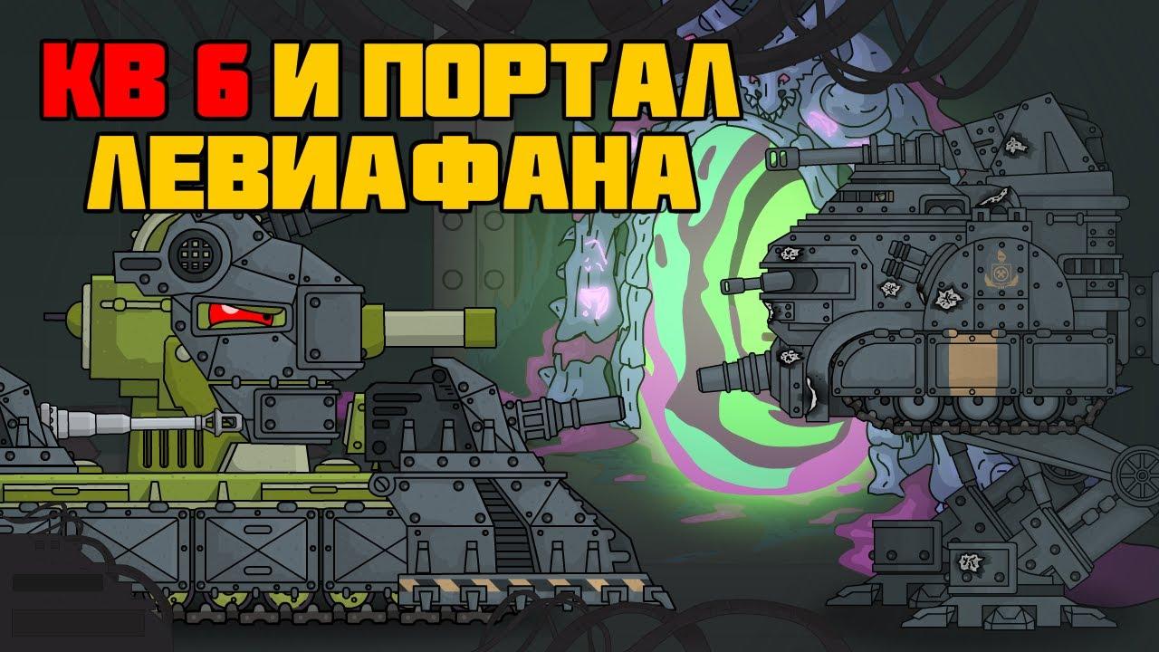 Кв6 и портал Левиафана - Мультики про танки