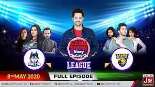 Game Show Aisay Chalay Ga League | 14th Ramzan 2020 | Danish Taimoor Show | 8th May 2020