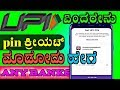 How to set UPI pin any your bank accounts transition bank to bank