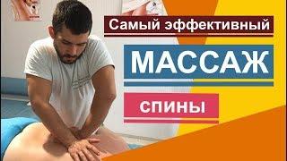 Download Самый эффективный массаж спины. Effective back massage. 有效的背部按摩 Mp3 and Videos