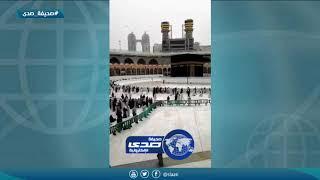 شاهد.. مشهد مهيب لهطول أمطار الخير في الحرم المكي - صحيفة صدى الالكترونية