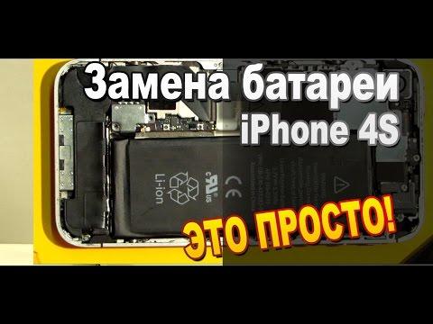 Как заменить аккумулятор в iPhone 4