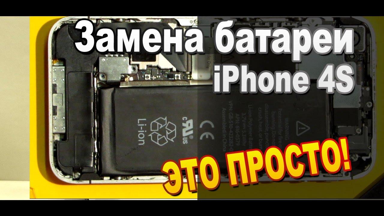 Как заменить аккумулятор iPhone 44S своими силами инструкция